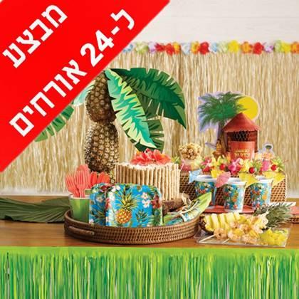 חבילת פרימיום מורחבת הוואי ל-24 אורחים
