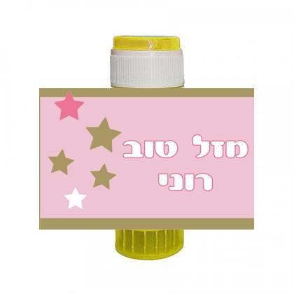 16 מדבקות למיתוג בועות סבון כוכב קטן מנצנץ