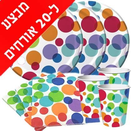 חבילה משתלמת צבעי הקשת ל-20 אורחים