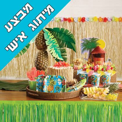חבילת מיתוג אישי ליום הולדת הוואי