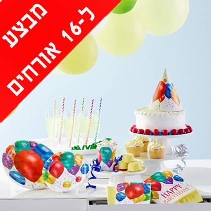 חבילה בסיסית משתלמת יום הולדת 50 ל-16 אורחים