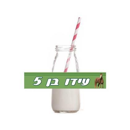 12 מדבקות מלבניות למיתוג בקבוקים סוסים