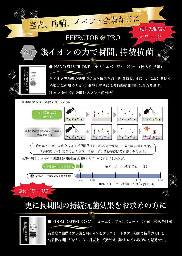 チラシ修正済み_page-0001.jpg