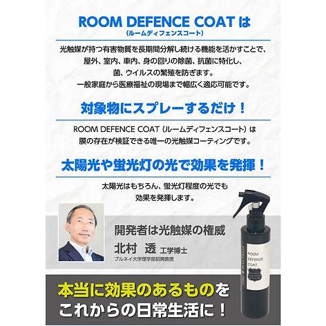 ichifuji-wakayama_defensecoat_4.jpeg