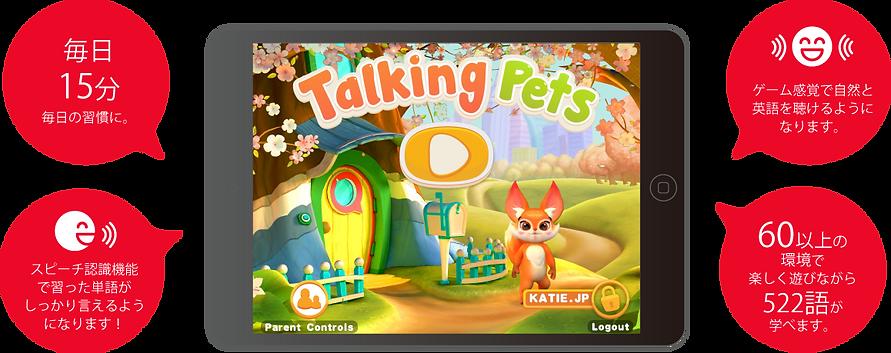 talking-pets-top.png