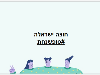 סופשנחת