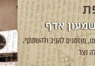קריאה משותפת; מוקס נוקס/ש. אדף פרק א'