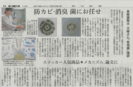朝日新聞_10.10.jpg