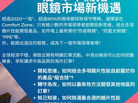"Sunbond Optix網絡硏討會:            ""疫""市下開拓眼鏡市場新機遇"