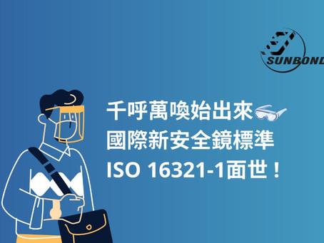 千呼萬喚始出來,國際新安全鏡標準 ISO 16321-1面世 !