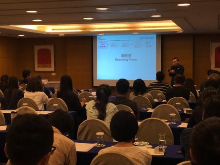 2018 台灣最新眼鏡檢測技術交流會