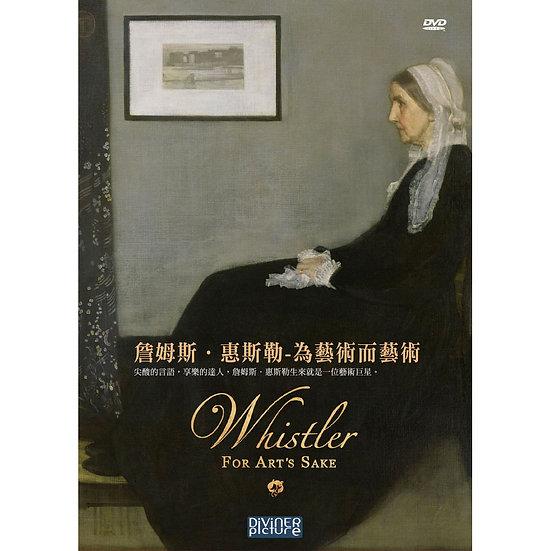 詹姆斯.惠斯勒-為藝術而藝術 Whistler For Art's Sake (DVD)【那禾映畫】