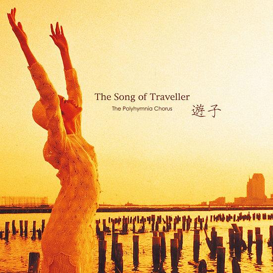 波麗西米亞合唱團:遊子之歌 The Polyhymnia Chorus: The Song of Traveller (CD)