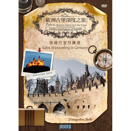 歐洲古堡深度之旅3 - 德國巴登符騰堡 (DVD)【那禾映畫】