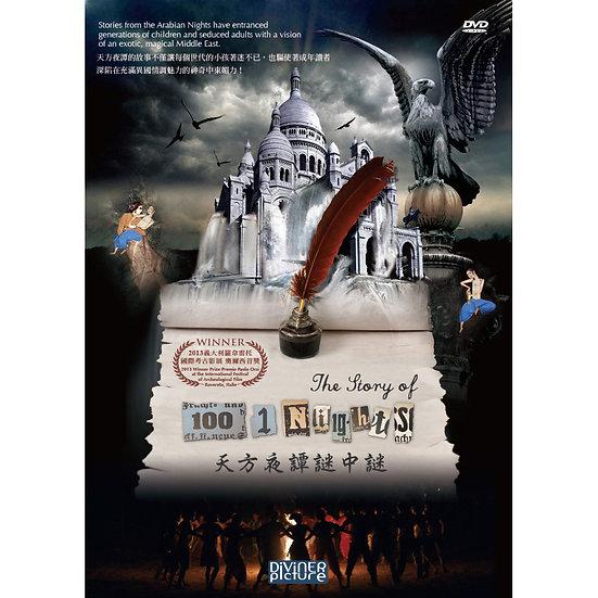 天方夜譚謎中謎 The Story of 1001 Nights (DVD)【那禾映畫】