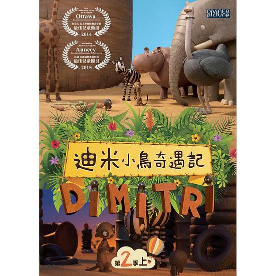 迪米小鳥奇遇記 第二季(上) Dimitri (DVD)【那禾映畫】