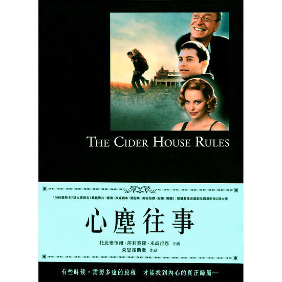 心塵往事 The Ciser House Rules (DVD)
