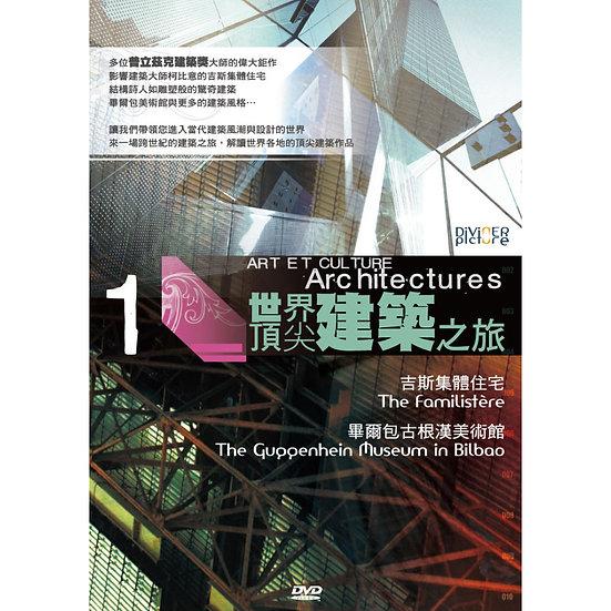 世界頂尖建築之旅 第1集 ART ET CULTURE Architectures 1 (DVD)【那禾映畫】