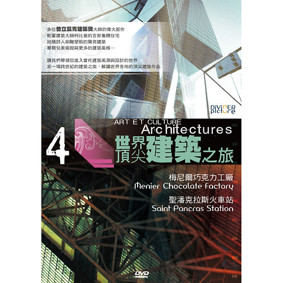 世界頂尖建築之旅 第4集 ART ET CULTURE Architectures 4 (DVD)【那禾映畫】