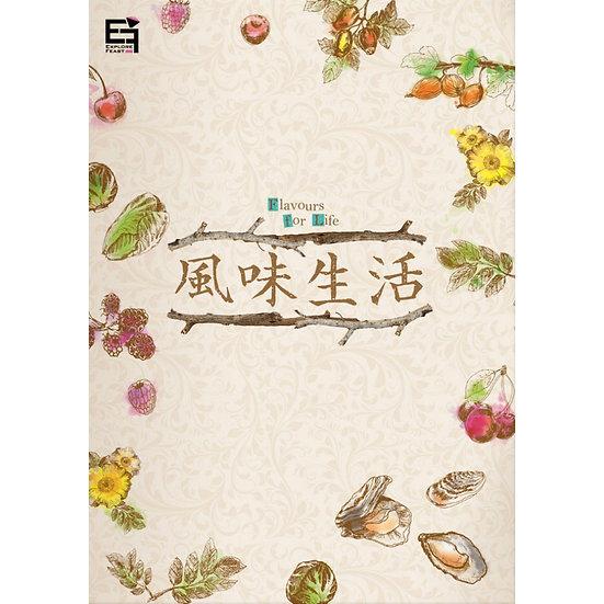 風味生活 Flavours for Life (6DVD)