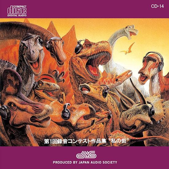 私人錄音極品 (CD)
