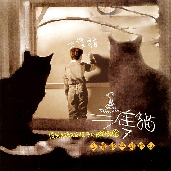 皮匠叔叔與孩子的理想國:三隻貓 (CD)