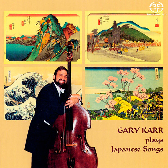 蓋瑞.卡爾:日本之歌I Gary Karr: Plays Japanese Songs (SACD)【King Records】