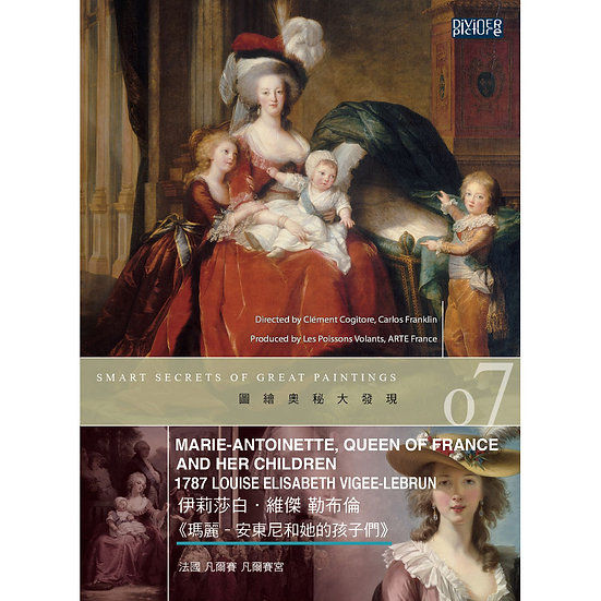 圖繪奧秘大發現7 - 伊莉莎白.維傑 勒布倫《瑪麗-安東尼和她的孩子們》(DVD)【那禾映畫】