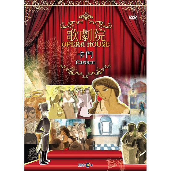 動漫歌劇院 - 卡門 Opera House - Carmen (DVD)【那禾映畫】