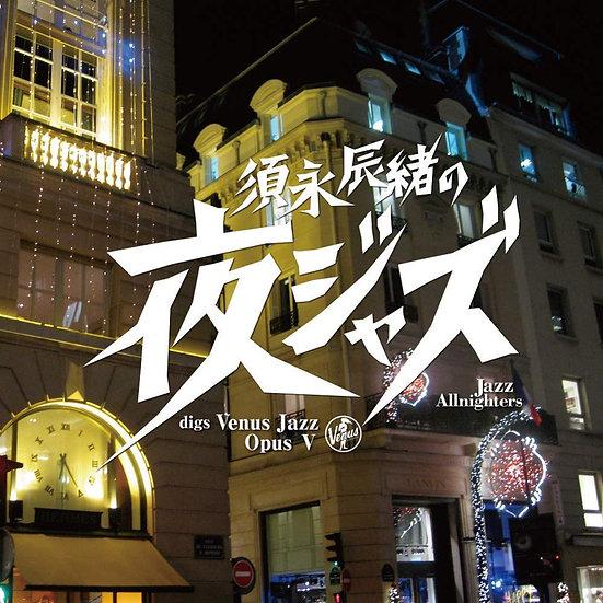 須永辰緒:整晚爵士樂-維納斯爵士樂精選5 (CD) 【Venus】