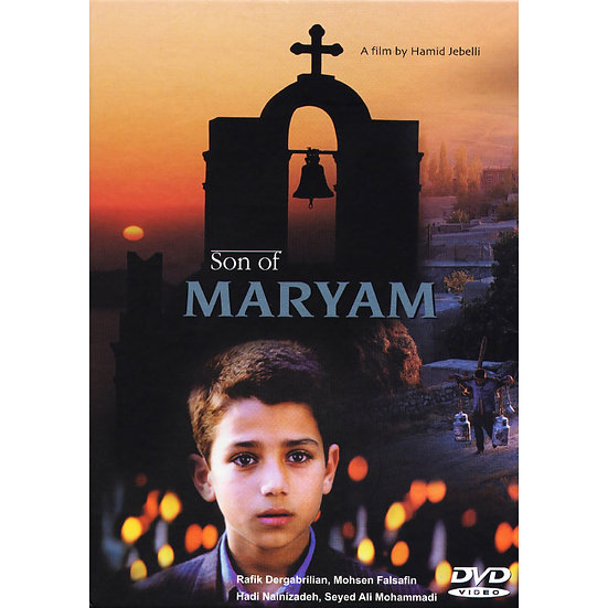 瑪利亞的孩子 Son Of Maryam (DVD)