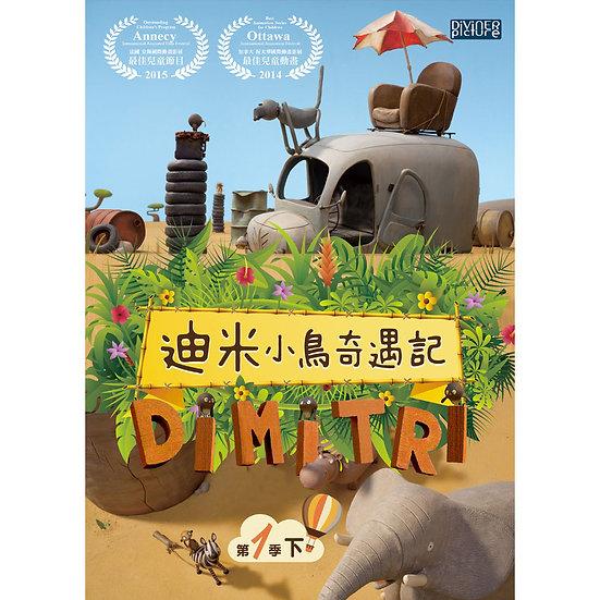 迪米小鳥奇遇記 第一季(下) Dimitri (DVD)【那禾映畫】