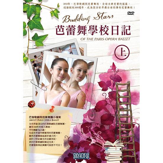 芭蕾舞學校日記(上)Budding Stars (DVD)【那禾映畫】