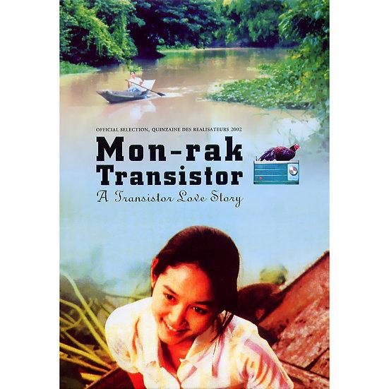 真情收音機 Monrak Transistor (DVD)