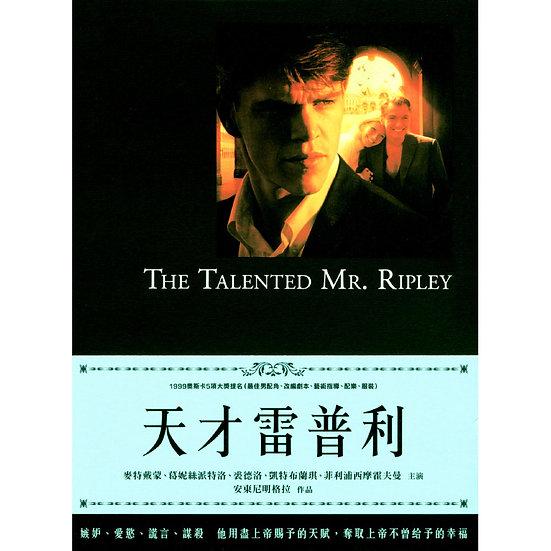 天才雷普利 The Talented Mr. Ripley (DVD)