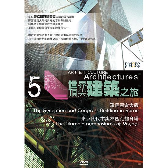 世界頂尖建築之旅 第5集 ART ET CULTURE Architectures 5 (DVD)【那禾映畫】