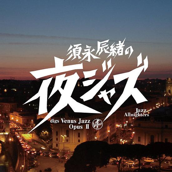 須永辰緒:整晚爵士樂-維納斯爵士樂精選2  (Vinyl LP) 【Venus】