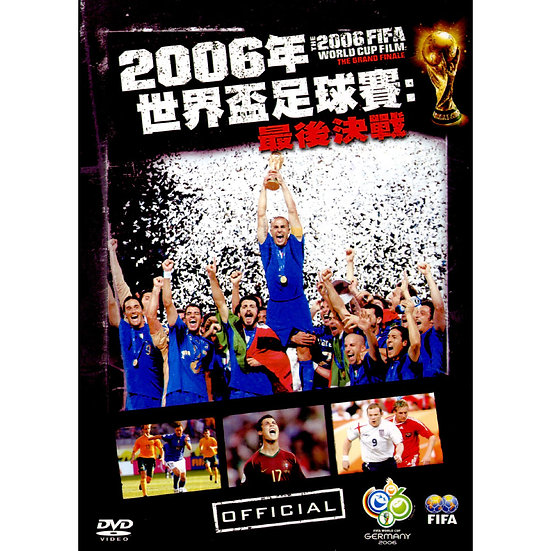 2006年世界盃足球賽:最後決戰 2006 FIFA World Cup: The Grand Finale (DVD)