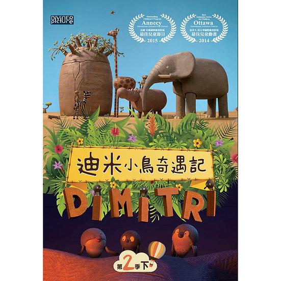 迪米小鳥奇遇記 第二季(下) Dimitri (DVD)【那禾映畫】