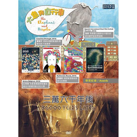 三萬六千年後/大象與自行車 36000 Years Later / The Elephant And The Bicycle (DVD)【那禾映畫】