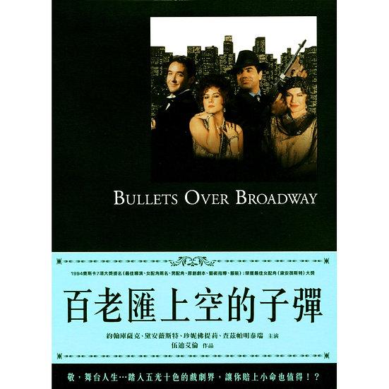 百老匯上空的子彈 Bullets Over Broadway (DVD)
