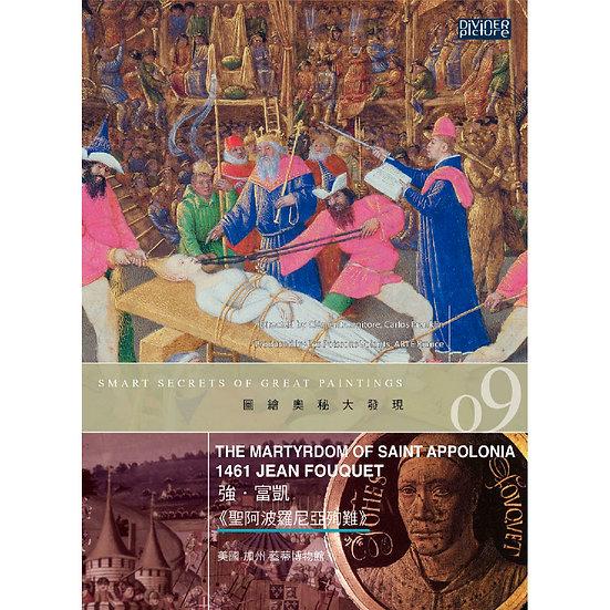 圖繪奧秘大發現9 - 強.富凱《聖阿波羅尼亞殉難》(DVD)【那禾映畫】