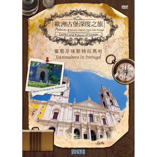 歐洲古堡深度之旅5 - 葡萄牙埃斯特拉馬杜拉 (DVD)【那禾映畫】