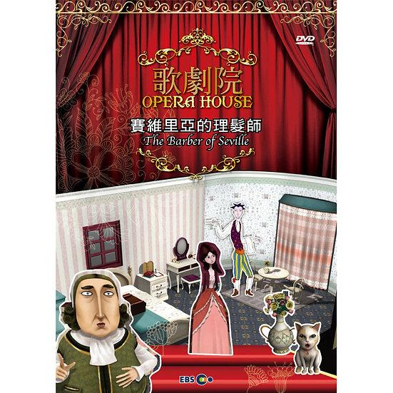動漫歌劇院 - 塞維里亞的理髮師 Opera House - The Barber of Seville (DVD)【那禾映畫】