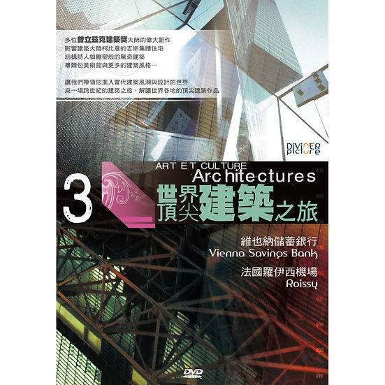 世界頂尖建築之旅 第3集 ART ET CULTURE Architectures 3 (DVD)【那禾映畫】