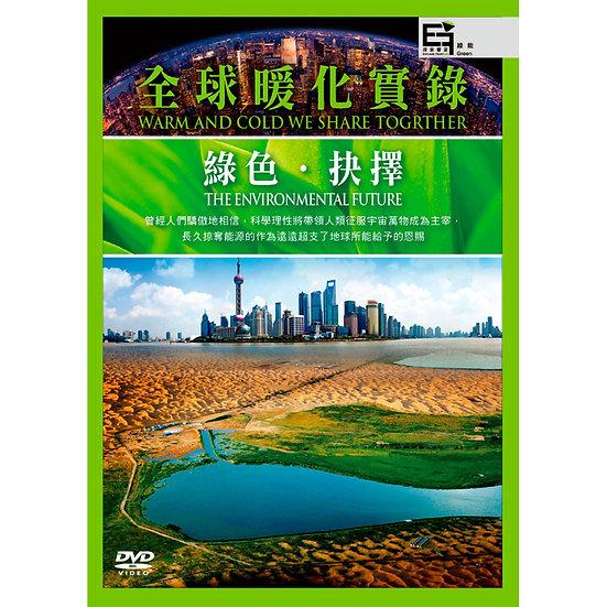 全球暖化實錄:綠色.抉擇 Warm and Cold We Share Together - The Environmental Future (4DVD)