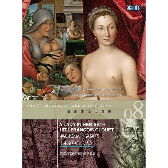 圖繪奧秘大發現8 - 弗朗索瓦.克盧埃《沐浴中的夫人》 (DVD)【那禾映畫】