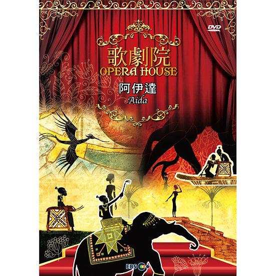動漫歌劇院 - 阿伊達 Opera House - Aida (DVD)【那禾映畫】
