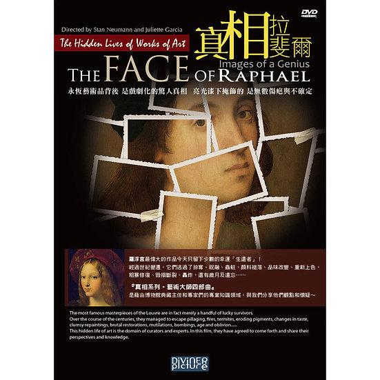 真相系列:藝術大師四部曲~真相拉斐爾 (DVD)【那禾映畫】