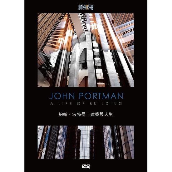 約翰.波特曼:建築與人生 John Portman: A Life Of Building (DVD)【那禾映畫】
